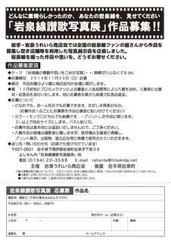 チラシ裏面_二校.jpg