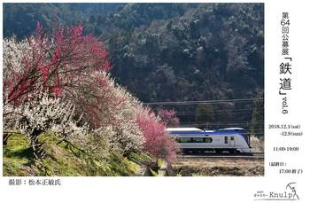 Knulp鉄道.jpg